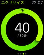 Apple Watch アクティビティ エクササイズ