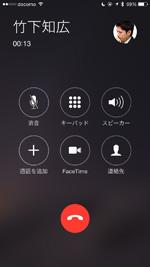 iPhoneで電話をする