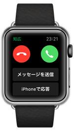 Apple Watchで保留する