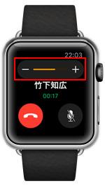 Apple Watchで電話中に通話音量を調整する