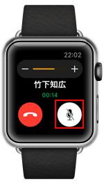 Apple Watchで通話中に消音にする