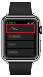Apple Watchで電話をしたい相手を選択する