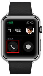 Apple Watchで発信アイコンをタップする