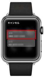 Apple Watchで発信したい電話番号をタップする