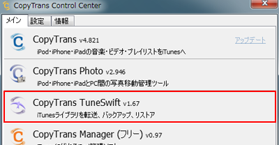 CopyTrans TuneSwiftを選択する