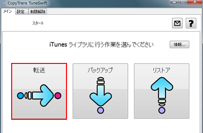 CopyTrans TuneSwift 転送する