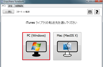 PC(windows)