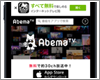 iPod touchで「AbemaTV」の動画を見る