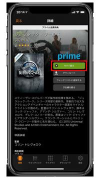 アマゾン プライム ダウンロード テレビ