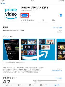 iPadでAmazonプライムビデオを使ってみた。ダウ …