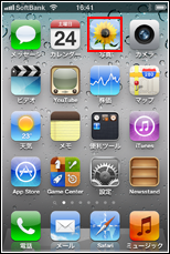 iPhone/iPod touchで写真アプリを起動する