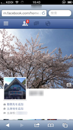 Facebookでカバー写真が変更される