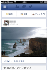 iPhone/iPod touchのFacebookで投稿が削除される