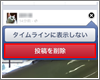 iPhone/iPod touchでFacebookにログインする