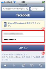 iPhone/iPod touchのSafariでFacebookにログインする