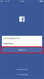 iPhone/iPod touchのFacebookアプリでログインする