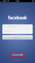 iPhone/iPod touchのFacebookに登録する