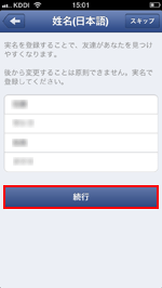 iPhone/iPod touchのFacebookで実名を登録する
