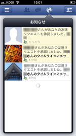 iPhone/iPod touchのFacebookで友達からリクエストが承認される