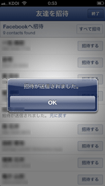 iPhone/iPod touchのFacebookで友達リクエストと招待メールが送信される