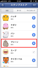 iPhone/iPod touchのFacebookアプリでスタンプリストを表示する