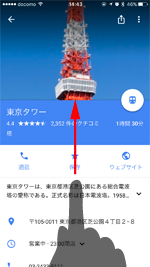 iPhone/iPod touchのGoogle Mapsアプリで場所の詳細ページをスワイプする