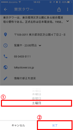iPhone/iPod touchのGoogle Mapsアプリで混雑状況を曜日別に表示する