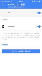 ロケーション 見方 iphone 履歴