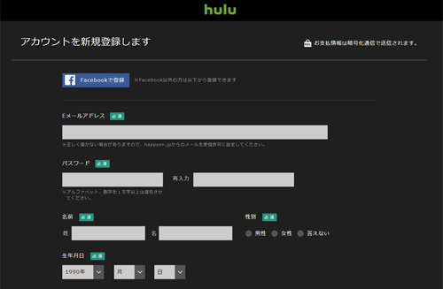 Huluのアカウント情報を入力する