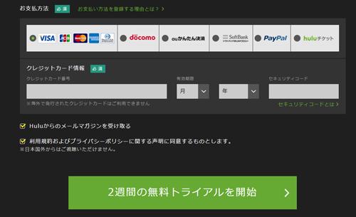 Huluでクレジットカードを登録する
