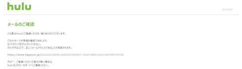 Huluでメールアドレスの承認をする