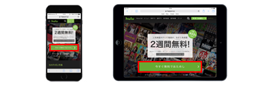 iPod touch/iPhone/iPadのブラウザからHuluにアクセスする