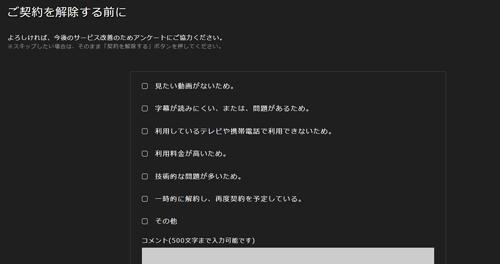 Huluの解約前にアンケートを選択・入力する