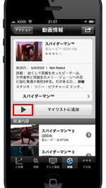 iPhone/iPad/iPod touchでHuluを再生する