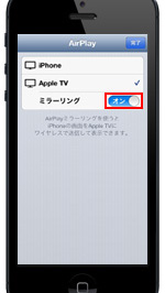 iPhone/iPad/iPod touchでHuluにログインする
