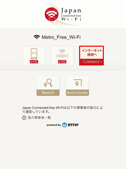 「Japan Connected-free Wi-Fi」アプリでインターネット接続する