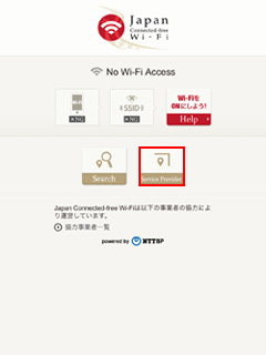Japan Connected-free Wi-Fiアプリで利用できるサービスを一覧表示する