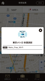 iPhoneの「Japan Connected Free Wi-Fi」アプリでWi-Fiスポットの詳細を確認する
