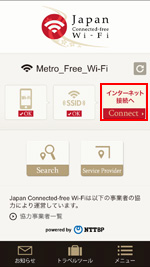 iPhoneの「Japan Connected-free Wi-Fi」アプリでインターネット接続する