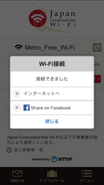 iPhoneの「Japan Connected-free Wi-Fi」アプリでWi-Fi接続する