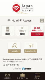 「Japan Connected Free Wi-Fi」アプリの利用登録を完了する