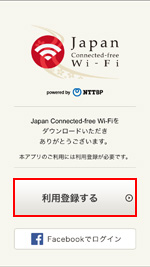 iPod touchで「Japan Connected-free Wi-Fi」アプリから利用登録する