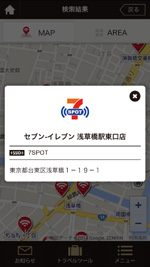 iPhoneの「Japan Connected Free Wi-Fi」アプリでWi-Fiスポットの情報を確認する