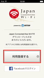 iPod touchで「Japan Connected-free Wi-Fi」の利用登録をする