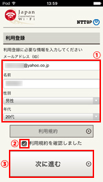 iPod touchの「Japan Connected-free Wi-Fi」で利用登録に必要な情報を入力する