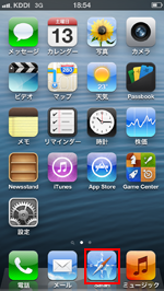 iPod touch/iPhoneでSafariアプリを起動する