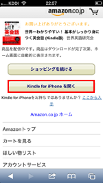 Kindle for iPhone を開く