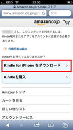 Kindle for iPhoneをダウンロード