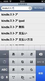 iPod touch/iPhoneでKindleストアを検索する