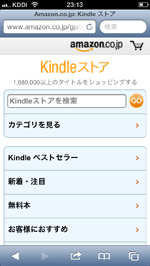iPod touch/iPhoneでKindleストアにアクセスする